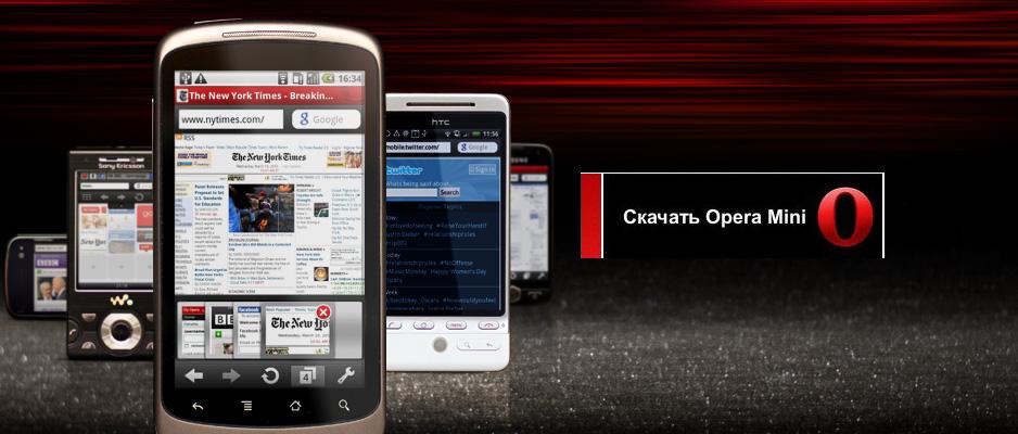 скачат оперу мини русской версии бесплатно: